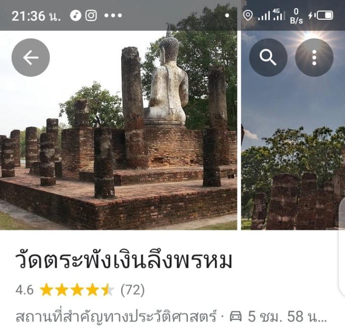 เปลี่ยนชื่อใน Google Maps